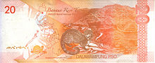New_PHP20_Banknote_(Reverse)