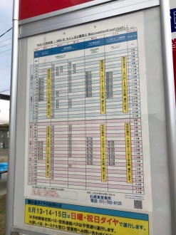 Bus schedule at the park's east exit. *going back to station.